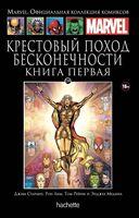 Ашет №139. Крестовый поход Бесконечности. Книга 1