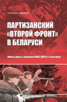 """Партизанский """"Второй фронт"""" в Беларуси"""