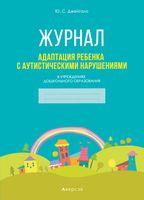 Журнал. Адаптация ребенка с аутистическими нарушениями в учреждениях дошкольного образования