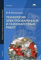 Технология электросварочных и газосварочных работ