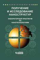 Получение и исследование наноструктур. Лабораторный практикум по нанотехнологиям