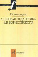 Альтовая педагогика В. В. Борисовского