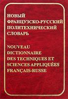 Новый французско-русский политехнический словарь