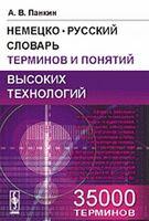 Немецко-русский словарь терминов и понятий высоких технологий