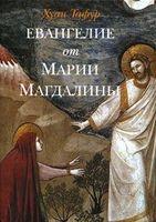 Евангелие от Марии Магдалины