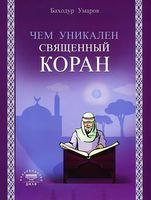 Чем уникален Священный Коран