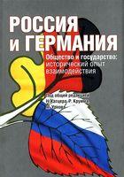 Россия и Германия. Общество и государство. Исторический опыт взаимодействия