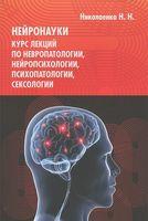 Нейронауки. Курс лекций по невропатологии, нейропсихологии, психопатологии, сексологии