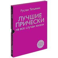 Лучшие прически на все случаи жизни (+ DVD)