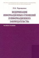 Модернизация информационных отношений и информационного законодательства