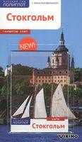 Стокгольм. Путеводитель с мини-разговорником (+ карта Стокгольма)