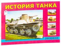 История танка