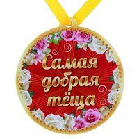 """Медаль на магните пластмассовая """"Самая добрая теща"""" (8,5х9 см)"""