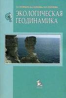 Экологическая геодинамика
