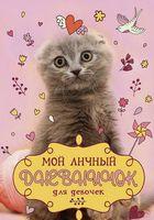 """Мой личный дневничок """"Котик с клубком"""""""