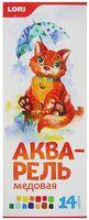 Акварель медовая (14 цветов; арт. А-046/01)