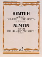 Альбом для детей и юношества. Для фортепиано