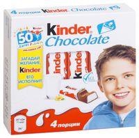 """Шоколад молочный """"Kinder Chocolate"""" (50 г)"""