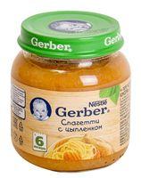 """Детское пюре Gerber """"Спагетти с цыпленком"""" (125 г)"""