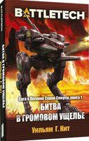 BattleTech. Битва в Громовом ущелье