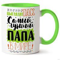 "Кружка ""Лучший папа"" (зелёная; арт. 3057)"