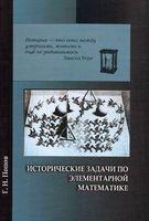 Исторические задачи по элементарной математике