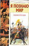 Я познаю мир. Мифология. Двуречье, Древний Египет, Древняя Греция, Древний Рим