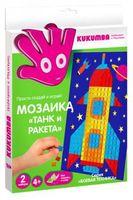 "Аппликация ""Танк и ракета"""