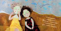 15 открыток с картинами Евгении Гапчинской (Девочки...)