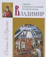 Святой равноапостольный великий князь Владимир
