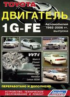 Toyota. Двигатель 1G-FE 1992-2002 гг.