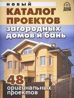 Новый каталог проектов загородных домов и бань. 48 оригинальных проектов