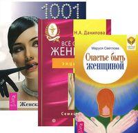 Женская энциклопедия. Счастье быть женщиной. Все о здоровье женщины (комплект из 3-х книг)