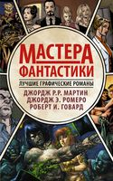 Мастера фантастики. Лучшие графические романы (комплект из 4-х книг)