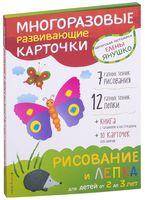 Рисование и лепка для детей от 2 до 3 лет (+ многоразовые карточки)