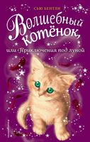 Волшебный котёнок, или Приключения под луной