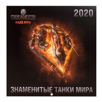 "Календарь настенный ""Танки. World of Tanks"" (2019)"