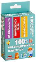 100 логопедических карточек