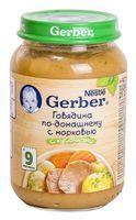 """Детское пюре Gerber """"Говядина по-домашнему с морковью"""" (200 г)"""