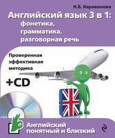 Английский язык 3 в 1. Фонетика, грамматика, разговорная речь (+CD)