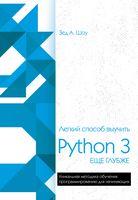 Легкий способ выучить Python 3 еще глубже