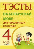 Тэсты па беларускай мове для тэматычнага кантролю. 4 клас