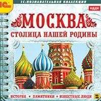 1С:Познавательная коллекция. Москва - столица нашей родины. История. Памятники. Известные люди