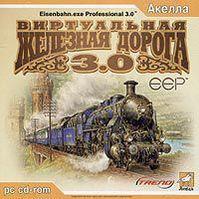 Виртуальная железная дорога 3.0