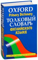 Толковый словарь английского языка