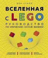Вселенная с LEGO. Руководство по изучению основ физики