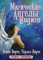 Магические ангелы индиго (44 карты, инструкция)