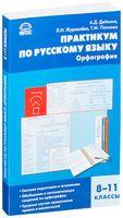 Практикум по русскому языку. Орфография. 8-11 классы