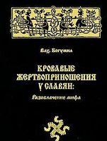 Кровавые жертвоприношения у славян. Разоблачение мифа