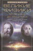 Великие физики от Галилео до Эйнштейна. Как были сделаны самые значимые научные открытия